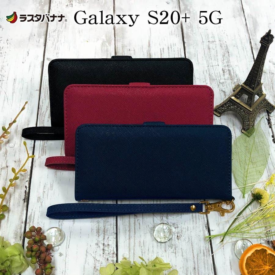 ラスタバナナ Galaxy S20+ 5G SC-52A SCG02 ケース カバー 手帳型 ハンドストラップ付きギャラクシーS20+ スマホケース 1