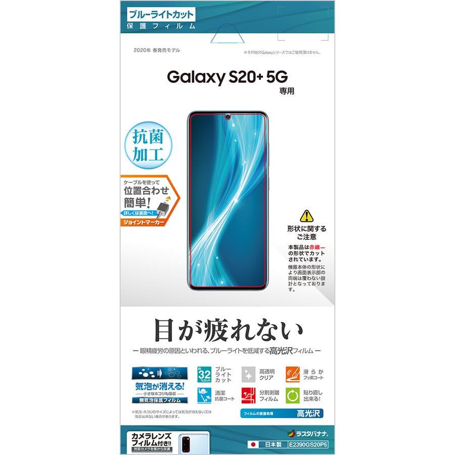 【抗菌コート】 ラスタバナナ Galaxy S20+ 5G SC-52A SCG02 フィルム 平面保護 ブルーライトカット 高光沢反射防止 ギャラクシーS20+ 液晶保護 108