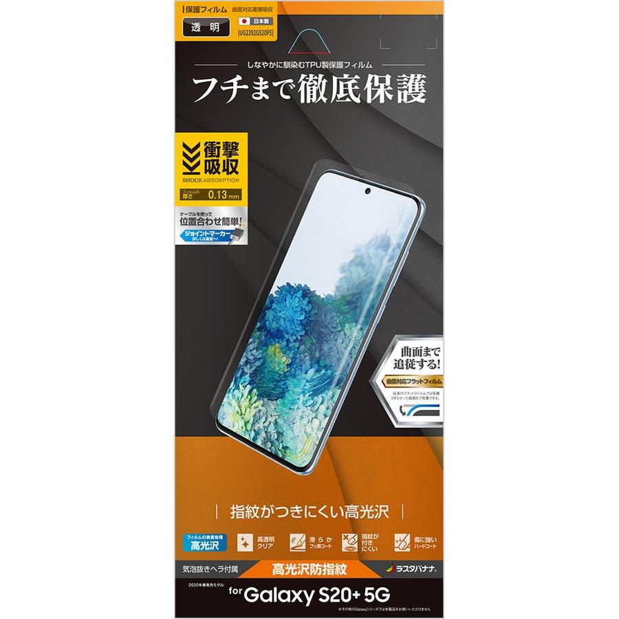 ラスタバナナ Galaxy S20+ 5G SC-52A SCG02 フィルム 全面保護 薄型TPU 耐衝撃吸収 高光沢防指紋反射防止 ギャラクシーS20+ 液晶保護 108