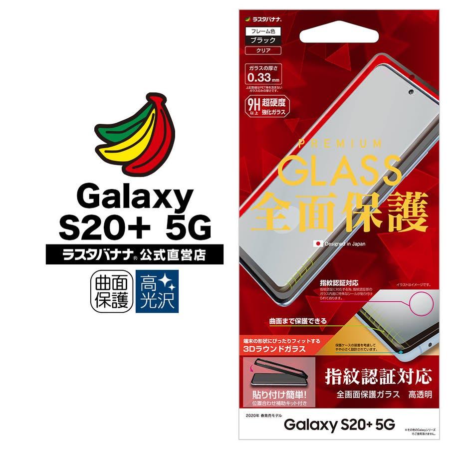 ラスタバナナ Galaxy S20+ 5G SC-52A SCG02 フィルム 全面保護 強化ガラス 高光沢 指紋認証対応3D曲面フレーム ブラック ギャラクシーS20+ 液晶保護 3S2398GS20P5 1