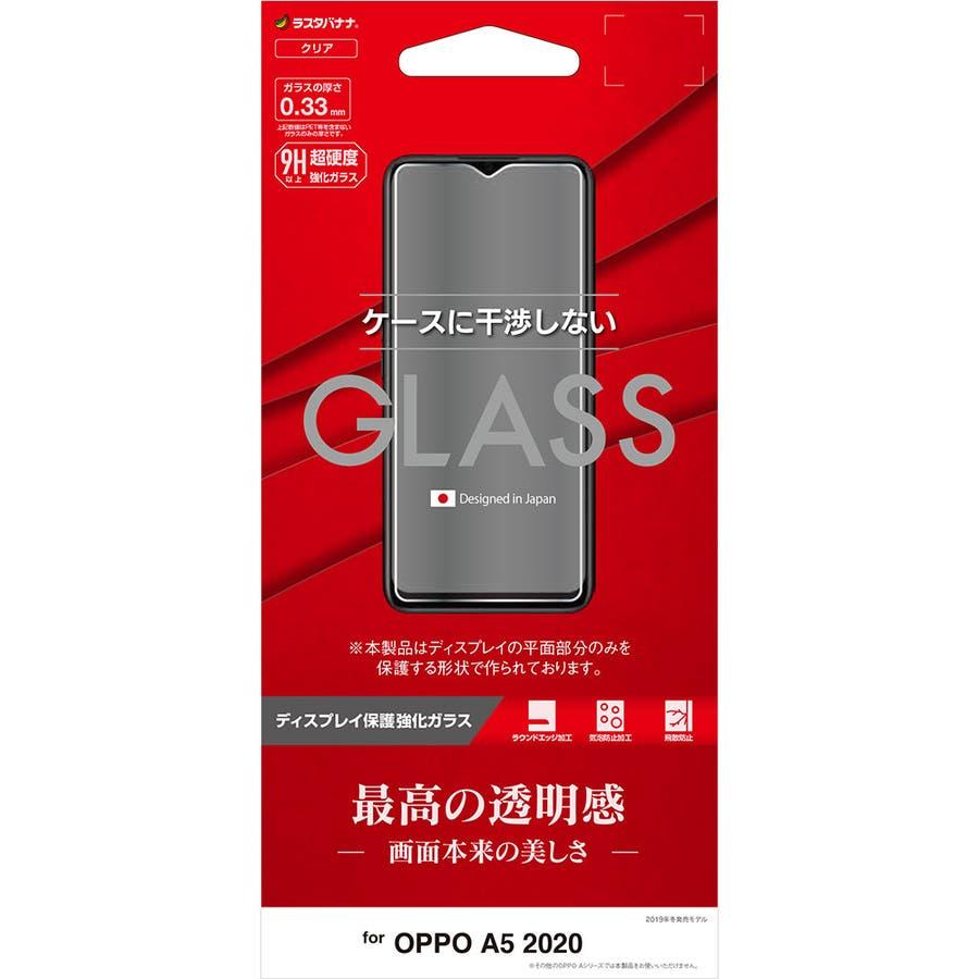 ラスタバナナ OPPO A5 2020 フィルム 平面保護 強化ガラス 0.33mm 高光沢 ケースに干渉しない オッポ液晶保護フィルム GP2227A5 4