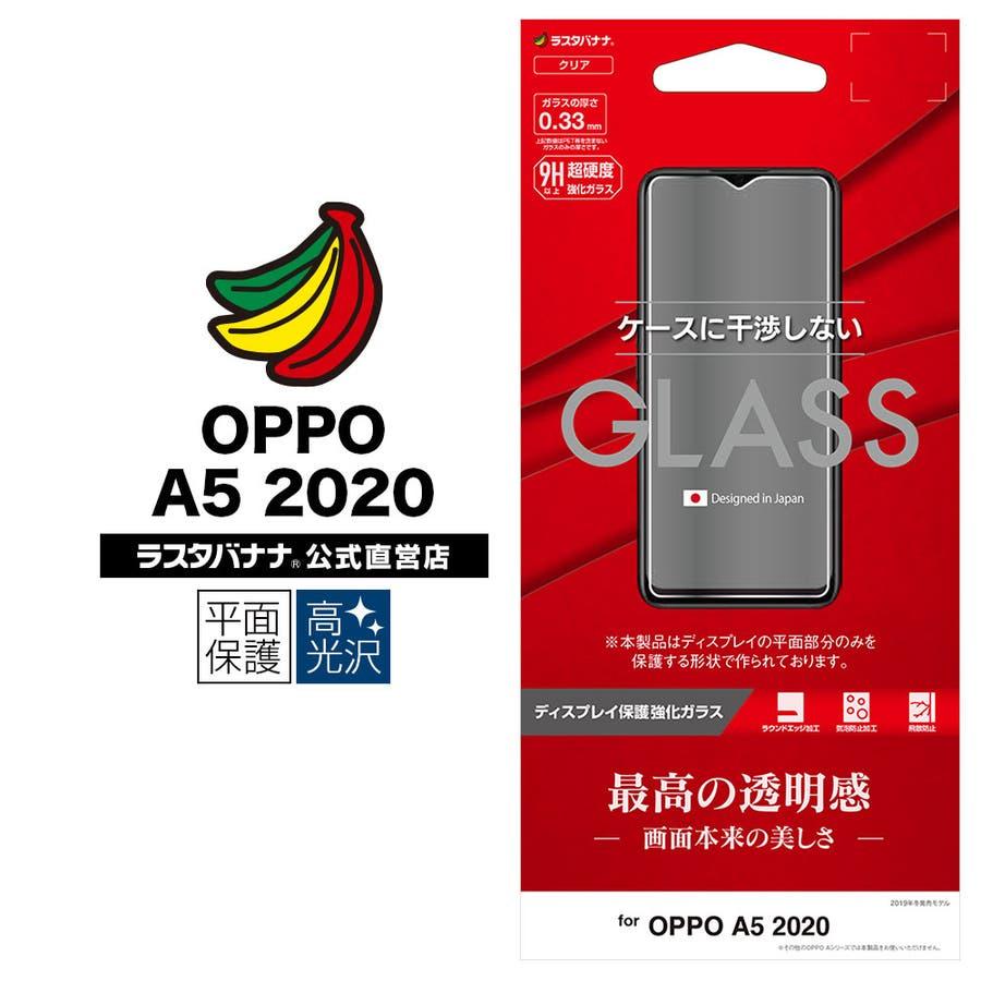 ラスタバナナ OPPO A5 2020 フィルム 平面保護 強化ガラス 0.33mm 高光沢 ケースに干渉しない オッポ液晶保護フィルム GP2227A5 1