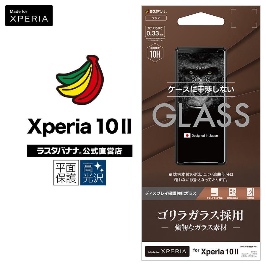 ラスタバナナ Xperia10 II SO-41A SOV43 フィルム 平面保護 強化ガラス 0.33mm 高光沢ケースに干渉しない ゴリラガラス採用 エクスペリア10 マーク2 液晶保護 GG2367XP102 1