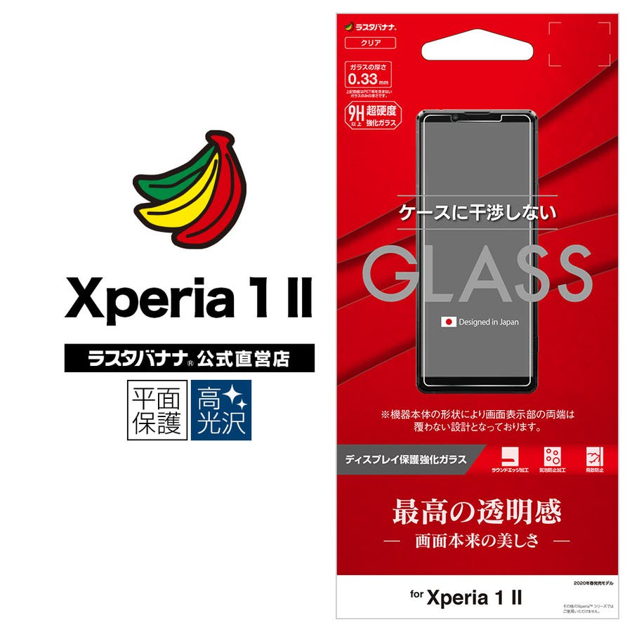 ラスタバナナ Xperia1 II SO-51A SOG01 フィルム 平面保護 強化ガラス 0.33mm 高光沢 ケースに干渉しないエクスペリア1 マーク2 液晶保護 GP2346XP12 1