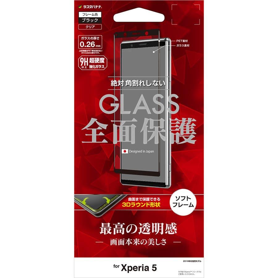 ラスタバナナ Xperia 5 SO-01M SOV41 フィルム 全面保護 強化ガラス 高光沢 3D曲面ソフトフレーム ブラックエクスペリア5 液晶保護 SG2108XP5 2