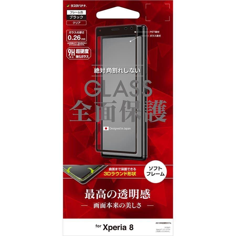 ラスタバナナ Xperia 8 SOV42 フィルム 全面保護 強化ガラス 高光沢 3D曲面ソフトフレーム エクスペリア8 液晶保護 21