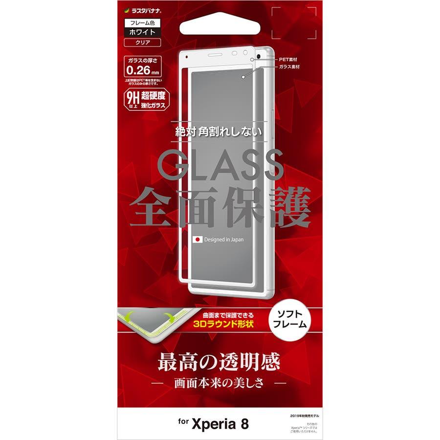 ラスタバナナ Xperia 8 SOV42 フィルム 全面保護 強化ガラス 高光沢 3D曲面ソフトフレーム エクスペリア8 液晶保護 16