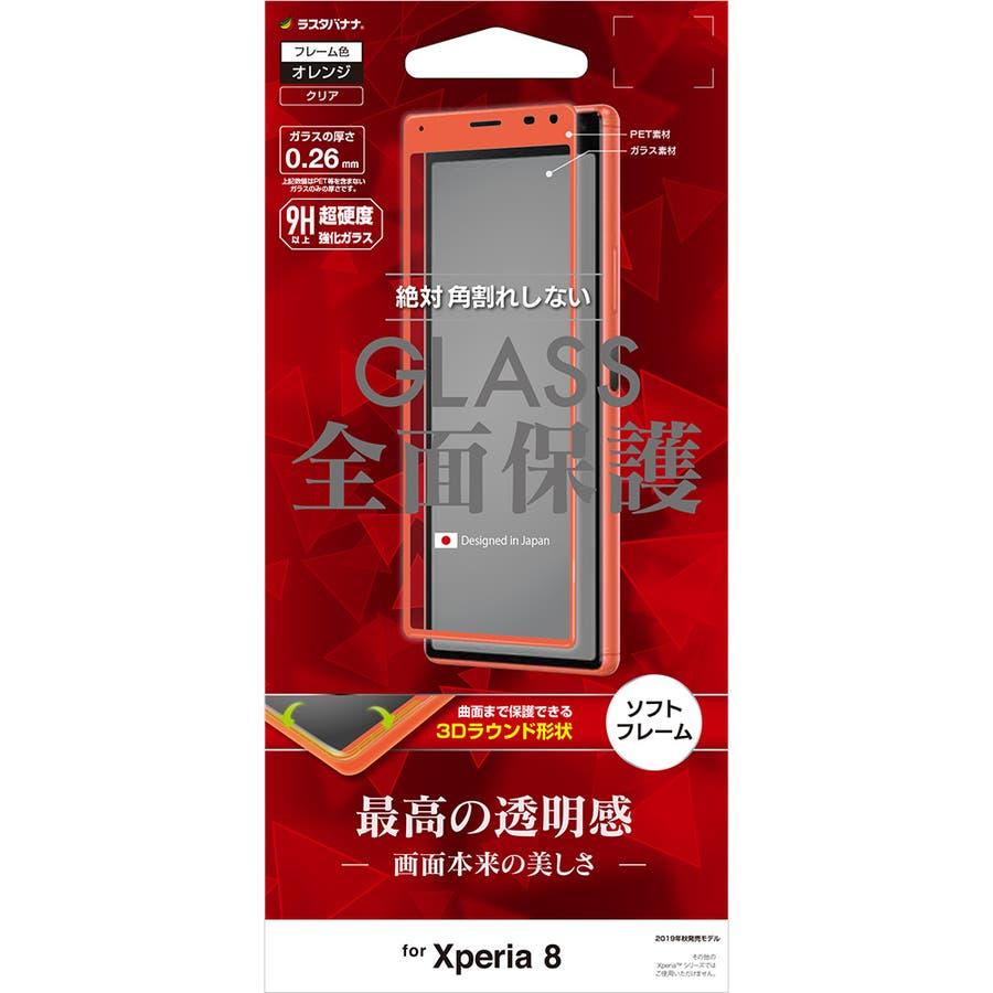 ラスタバナナ Xperia 8 SOV42 フィルム 全面保護 強化ガラス 高光沢 3D曲面ソフトフレーム エクスペリア8 液晶保護 99
