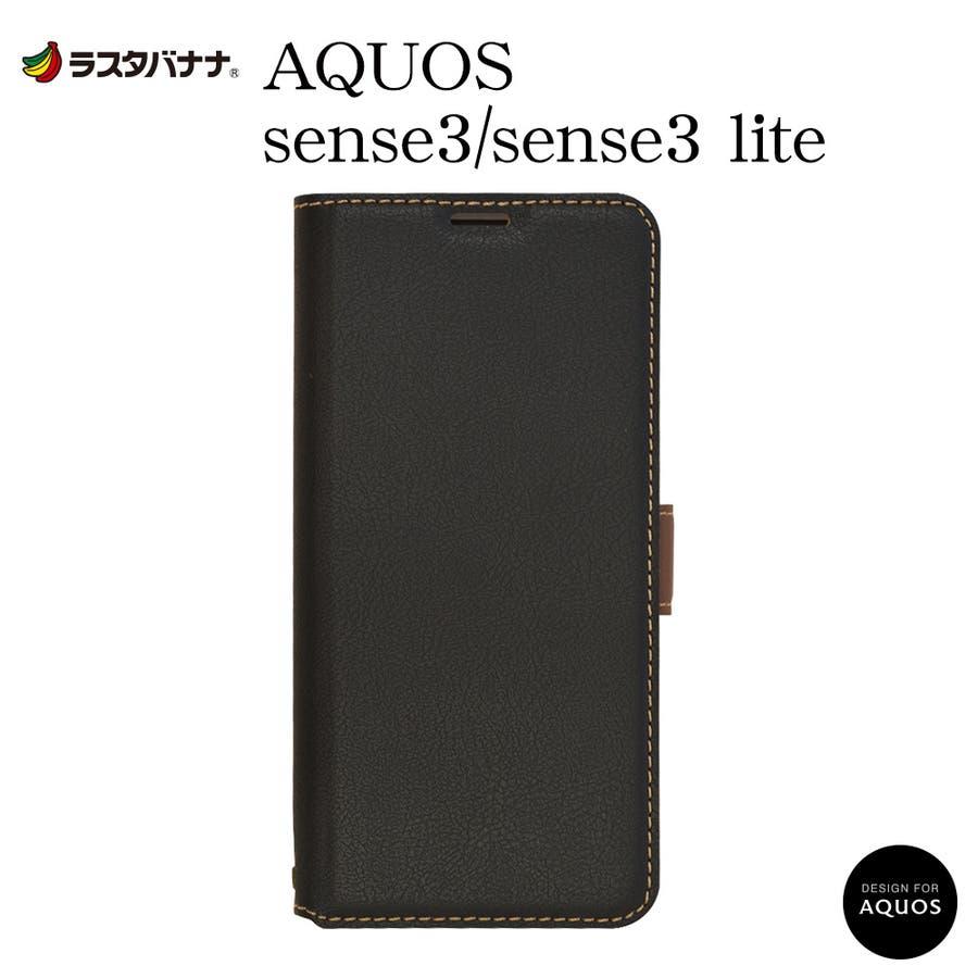 ラスタバナナ AQUOS sense3/sense3 lite SH-02M SHV45 SH-RM12 ケース/カバー ハード手帳型 +COLOR 耐衝撃吸収 薄型 サイドマグネット アクオス センス3 ライト スマホケース 21