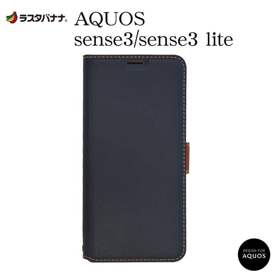 ラスタバナナ AQUOS sense3/sense3 lite SH-02M SHV45 SH-RM12 ケース/カバー ハード手帳型 +COLOR 耐衝撃吸収 薄型 サイドマグネット アクオス センス3 ライト スマホケース 64