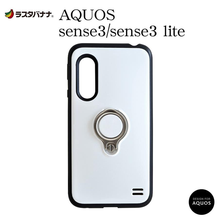 ラスタバナナ AQUOS sense3 sense3 lite SH-02M SHV45 SH-RM12 ケース/カバー ハイブリッドVANILLA PACK バニラパック スマホリング付き アクオス センス3 ライト スマホケース 16