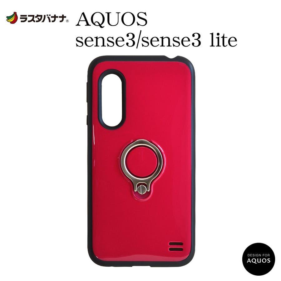 ラスタバナナ AQUOS sense3 sense3 lite SH-02M SHV45 SH-RM12 ケース/カバー ハイブリッドVANILLA PACK バニラパック スマホリング付き アクオス センス3 ライト スマホケース 93