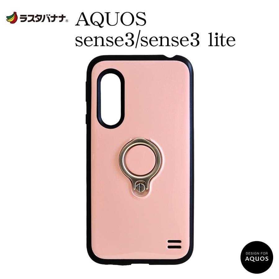 ラスタバナナ AQUOS sense3 sense3 lite SH-02M SHV45 SH-RM12 ケース/カバー ハイブリッドVANILLA PACK バニラパック スマホリング付き アクオス センス3 ライト スマホケース 88