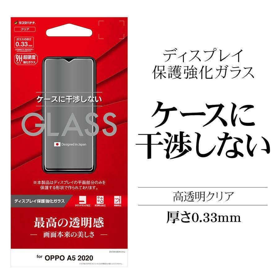 ラスタバナナ OPPO A5 2020 フィルム 平面保護 強化ガラス 0.33mm 高光沢 ケースに干渉しない オッポ液晶保護フィルム GP2227A5 2