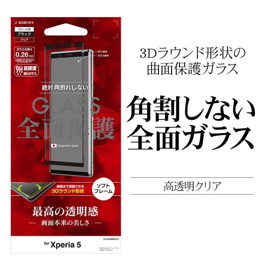 ラスタバナナ Xperia 5 SO-01M SOV41 フィルム 全面保護 強化ガラス 高光沢 3D曲面ソフトフレーム ブラックエクスペリア5 液晶保護 SG2108XP5 3