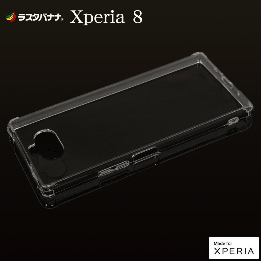 ラスタバナナ Xperia 8 SOV42 ケース カバー ハイブリッド TPU+トライタン エクスペリア8 スマホケース 108