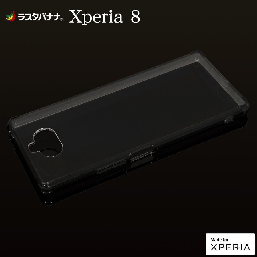 ラスタバナナ Xperia 8 SOV42 ケース カバー ハイブリッド TPU+トライタン エクスペリア8 スマホケース 22