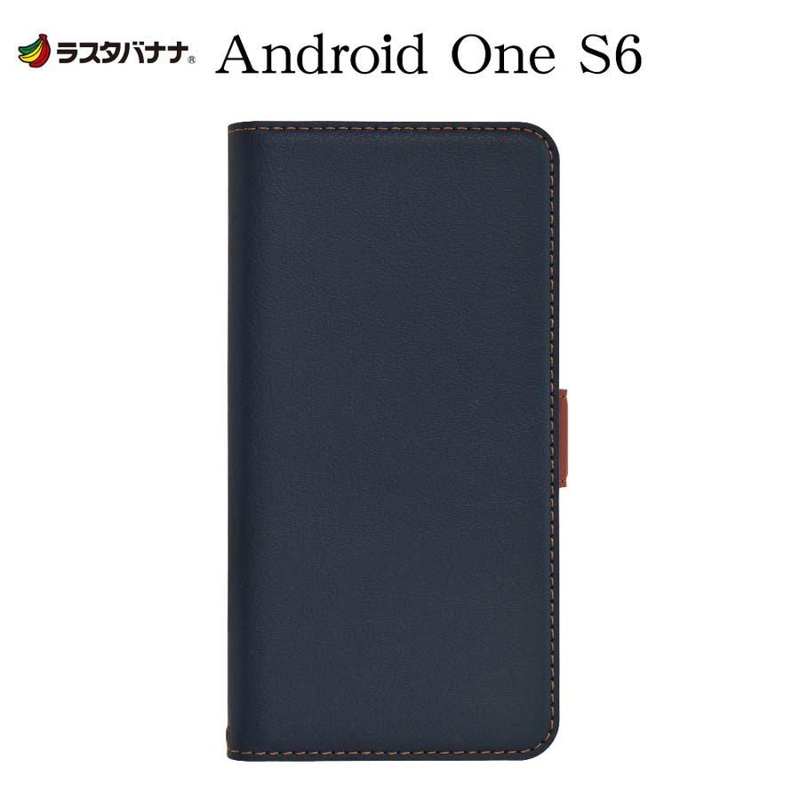 ラスタバナナ Android One S6 ケース カバー 手帳型 +COLOR 薄型 サイドマグネット アンドロイドワンスマホケース 64