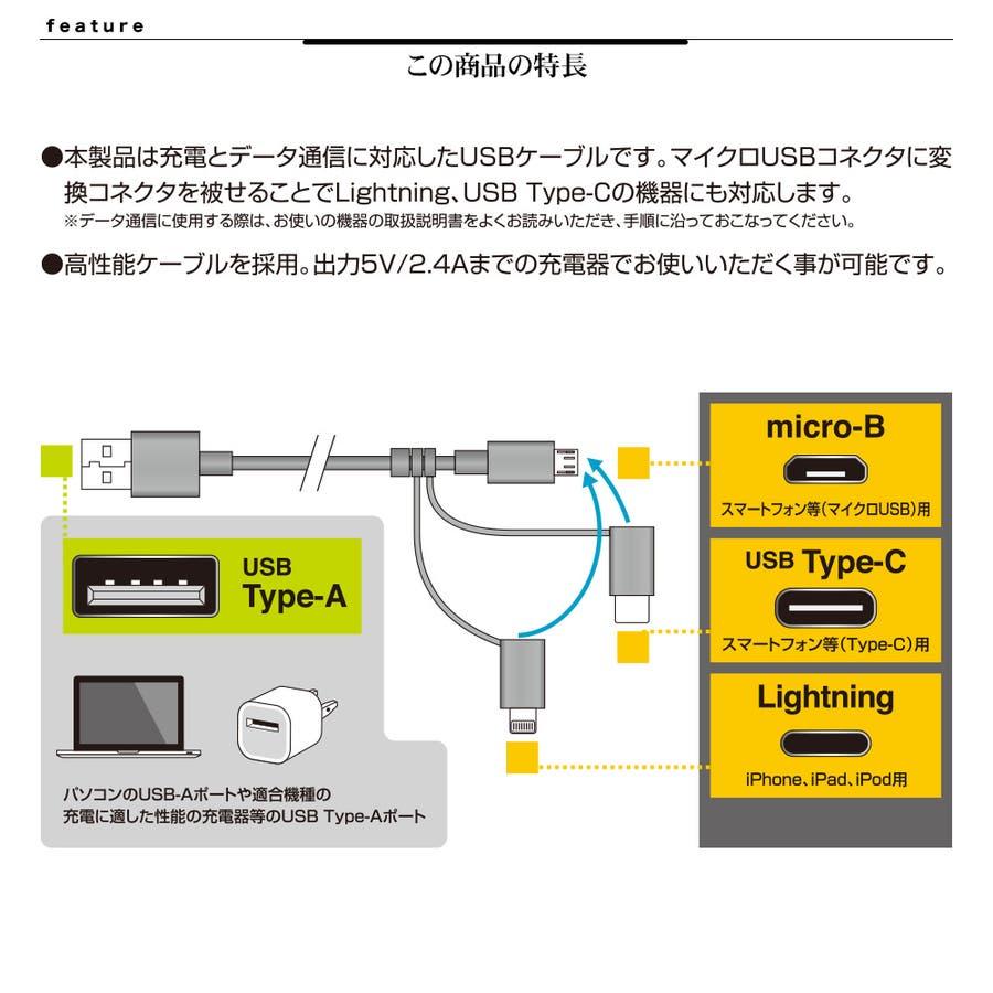 ラスタバナナ iPhone スマホ iPad タブレット マイクロUSB タイプC MFi認証 ライトニング 3コネクタ 変換付充電・通信 ケーブル 2.4A 1m Type-C microUSB 4