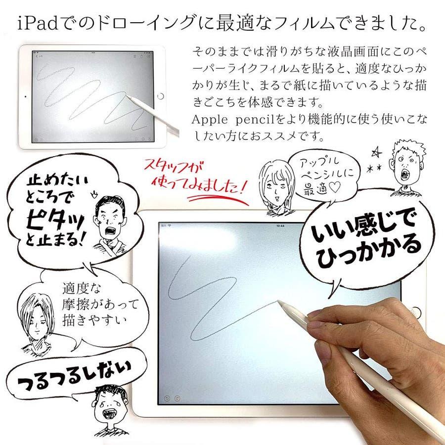 ラスタバナナ フィルム iPad Air3 第3世代 iPad Pro 10.5インチ 平面保護 ペーパーライク アイパッド液晶保護PL1820IPA3 5