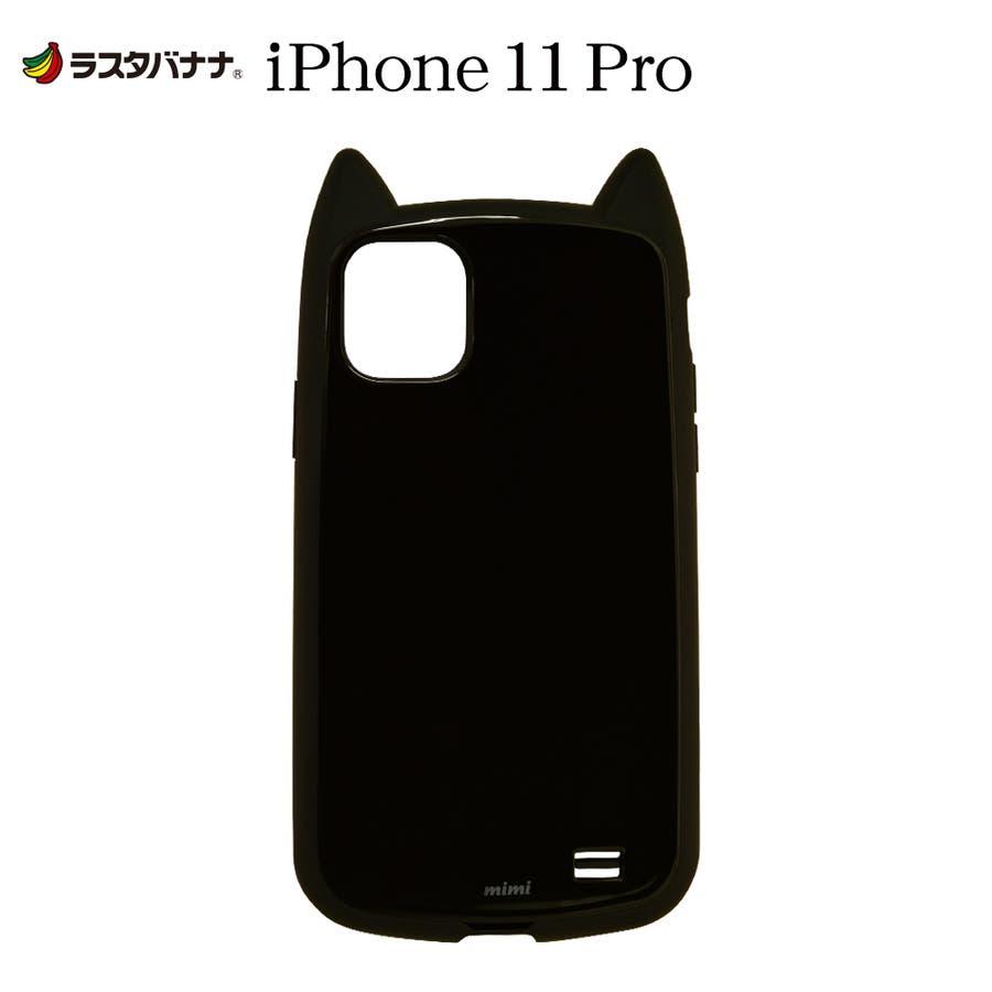 ラスタバナナ iPhone11 Pro ケース カバー ハイブリッド VANILLA PACK mimi 猫耳 ネコミミ アイフォンスマホケース 21