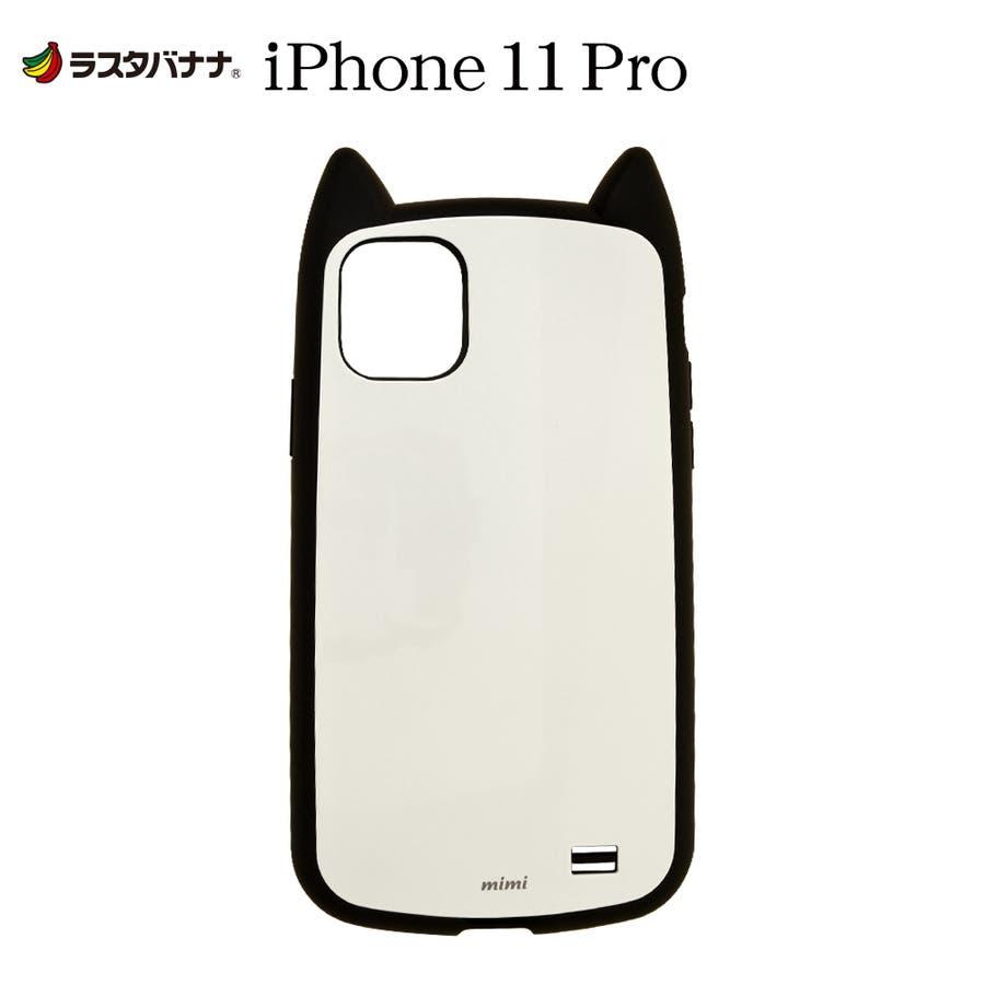 ラスタバナナ iPhone11 Pro ケース カバー ハイブリッド VANILLA PACK mimi 猫耳 ネコミミ アイフォンスマホケース 20