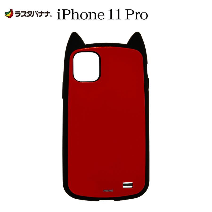 ラスタバナナ iPhone11 Pro ケース カバー ハイブリッド VANILLA PACK mimi 猫耳 ネコミミ アイフォンスマホケース 98