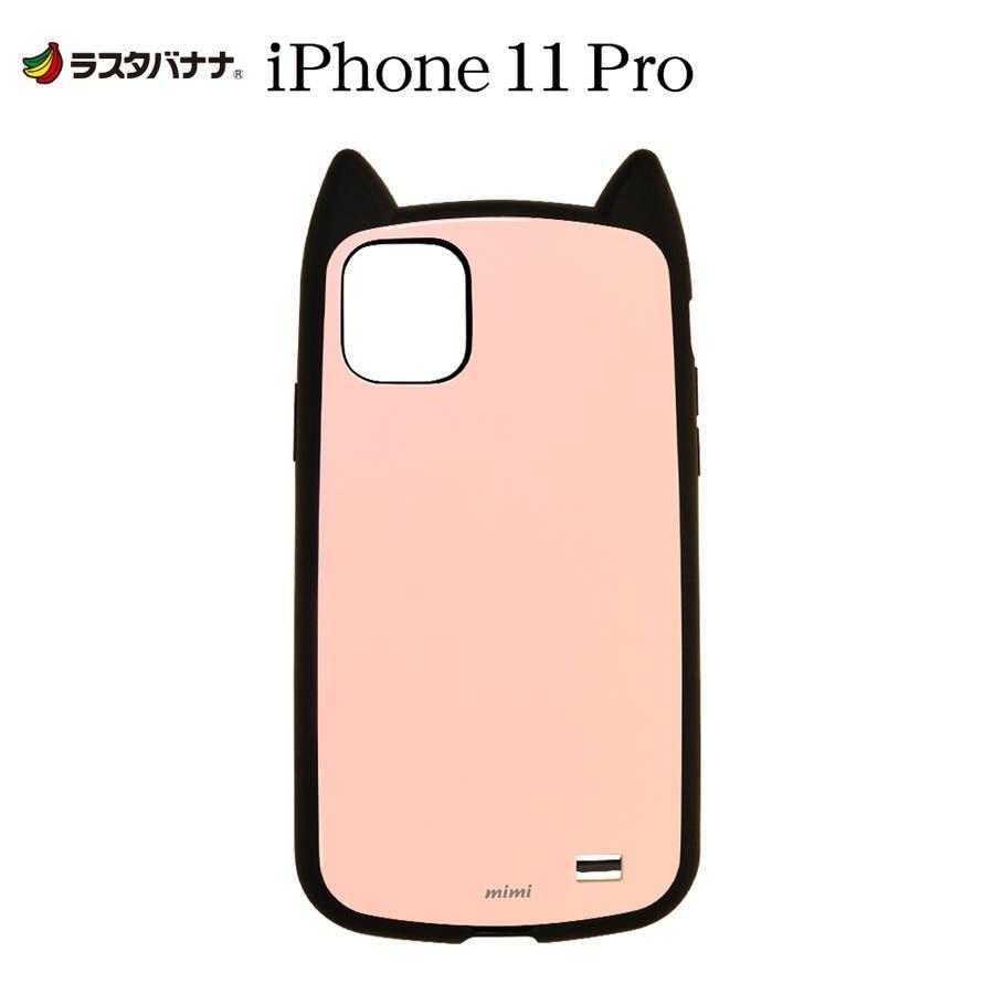 ラスタバナナ iPhone11 Pro ケース カバー ハイブリッド VANILLA PACK mimi 猫耳 ネコミミ アイフォンスマホケース 88
