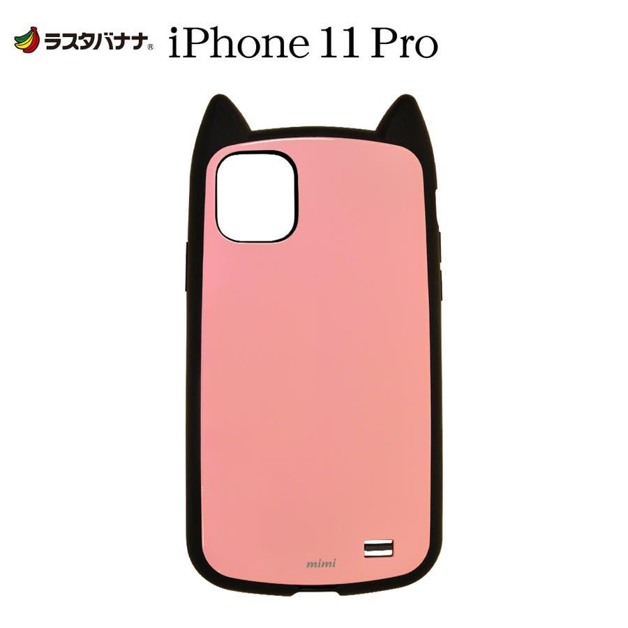 ラスタバナナ iPhone11 Pro ケース カバー ハイブリッド VANILLA PACK mimi 猫耳 ネコミミ アイフォンスマホケース 87