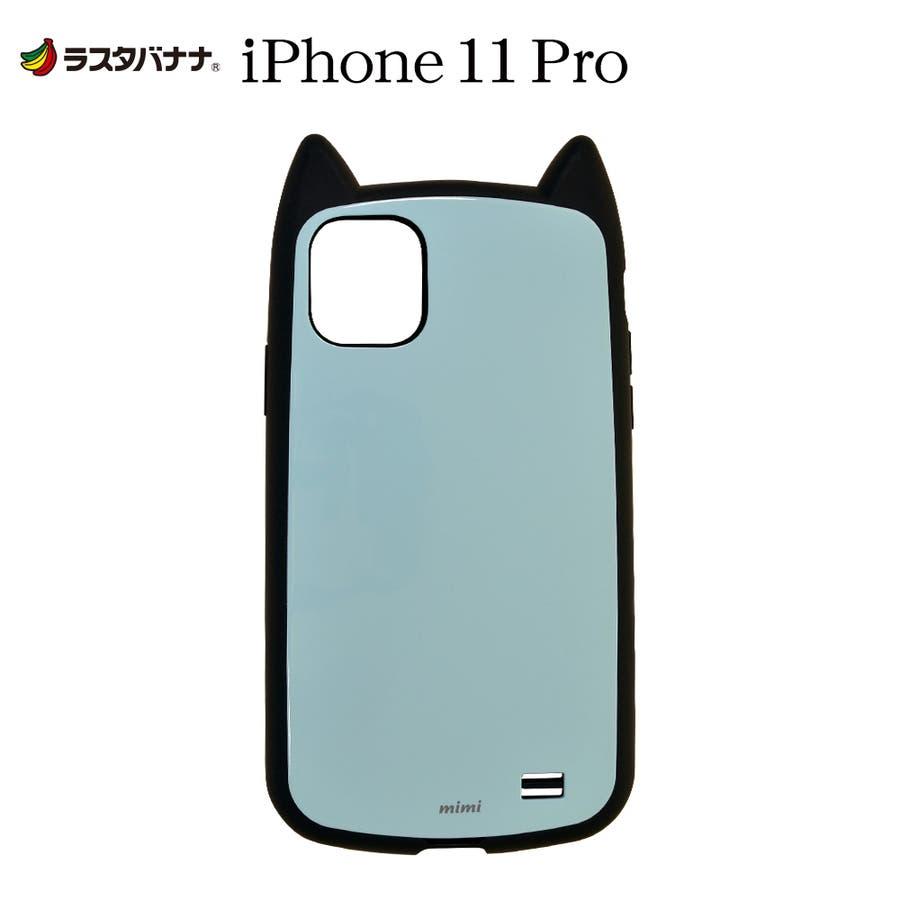 ラスタバナナ iPhone11 Pro ケース カバー ハイブリッド VANILLA PACK mimi 猫耳 ネコミミ アイフォンスマホケース 60