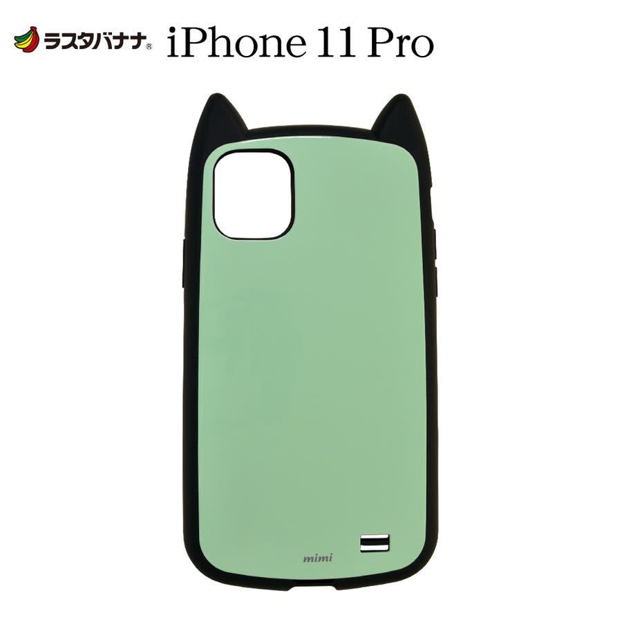 ラスタバナナ iPhone11 Pro ケース カバー ハイブリッド VANILLA PACK mimi 猫耳 ネコミミ アイフォンスマホケース 76