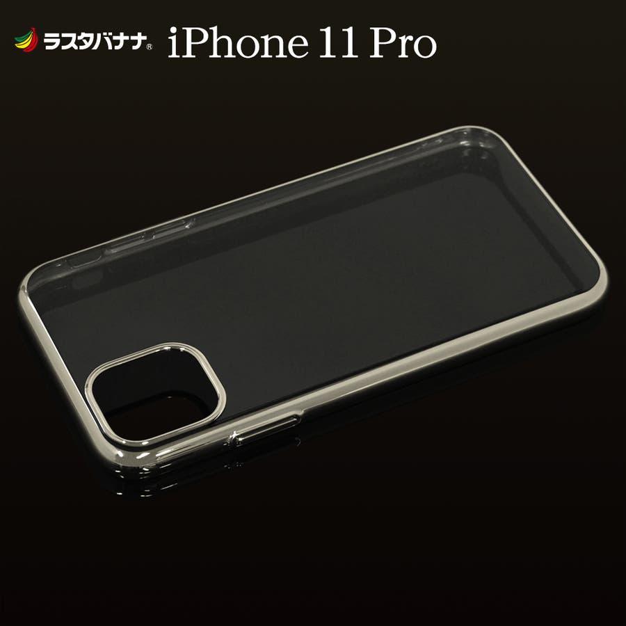 ラスタバナナ iPhone11 Pro ケース カバー ハード トライタン メタルフレーム アイフォン スマホケース 103