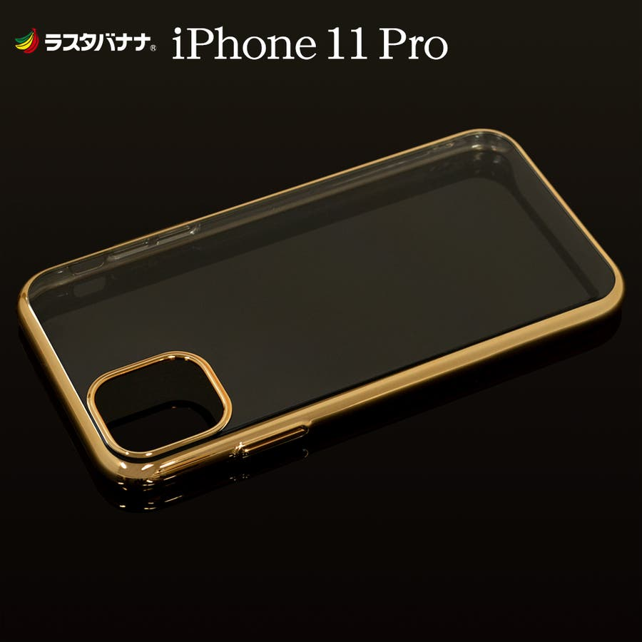ラスタバナナ iPhone11 Pro ケース カバー ハード トライタン メタルフレーム アイフォン スマホケース 105