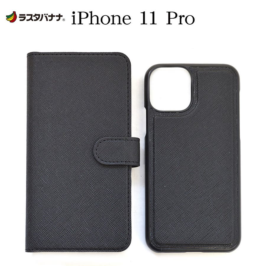 ラスタバナナ iPhone11 Pro ケース カバー 手帳型 2WAY スナップケース+ハードケース マグネット固定式 アイフォンスマホケース 21