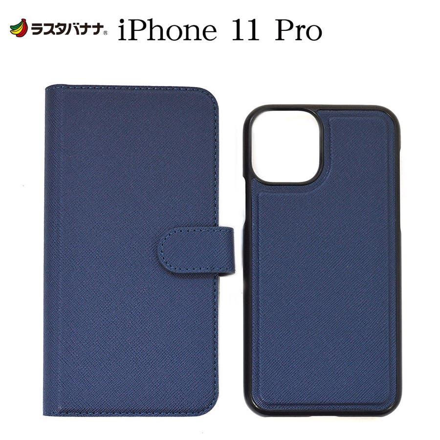 ラスタバナナ iPhone11 Pro ケース カバー 手帳型 2WAY スナップケース+ハードケース マグネット固定式 アイフォンスマホケース 64