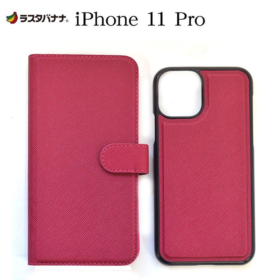 ラスタバナナ iPhone11 Pro ケース カバー 手帳型 2WAY スナップケース+ハードケース マグネット固定式 アイフォンスマホケース 93