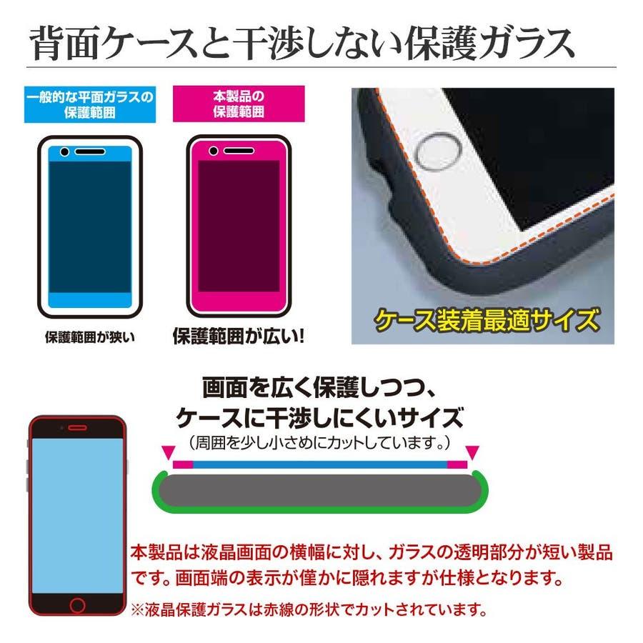 ラスタバナナ iPhone8/7/6s/6 フィルム 平面保護 強化ガラス Wストロング ブルーライトカットケース干渉回避アイフォン保護フィルム 5