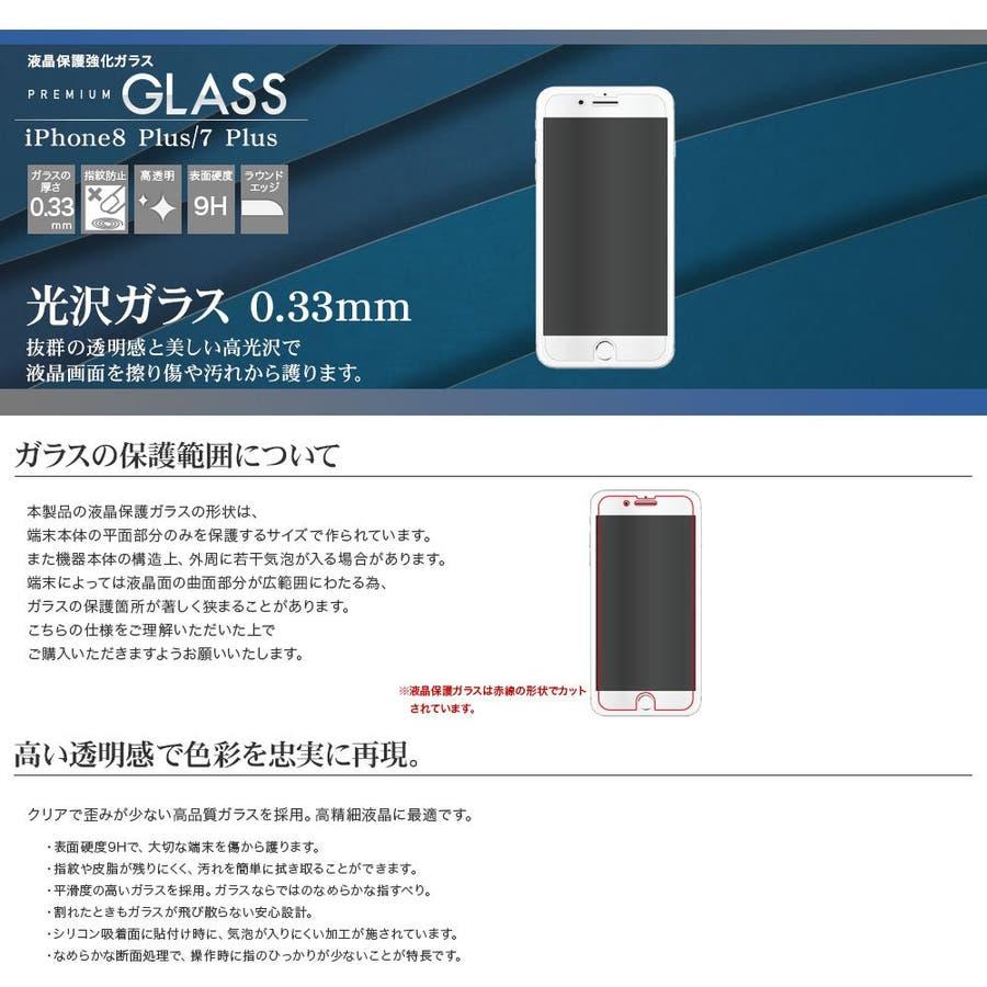 ラスタバナナ iPhone8 Plus/7 Plus フィルム 強化ガラス 平面保護 0.33mm高光沢アイフォン液晶保護フィルムGP857IP7SB3 2