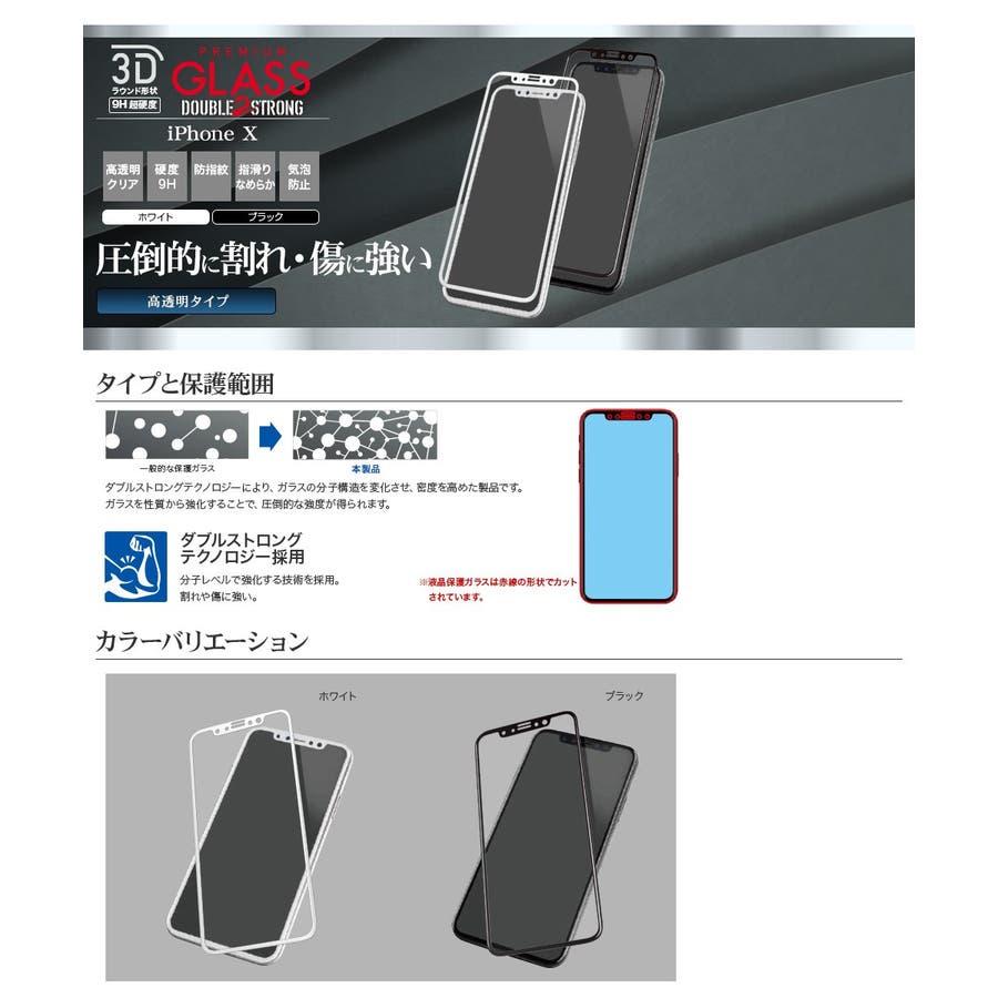 ラスタバナナ iPhone X フィルム 曲面保護 強化ガラス 耐衝撃 Wストロング 3Dフレームホワイト/ブラックアイフォン液晶保護フィルム 3