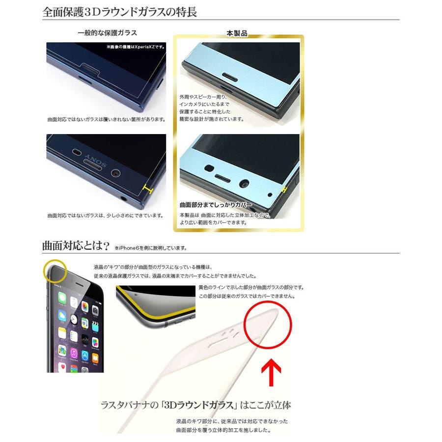 ラスタバナナ iPhone X フィルム 曲面保護 強化ガラス 耐衝撃 Wストロング 3Dフレームホワイト/ブラックアイフォン液晶保護フィルム 4