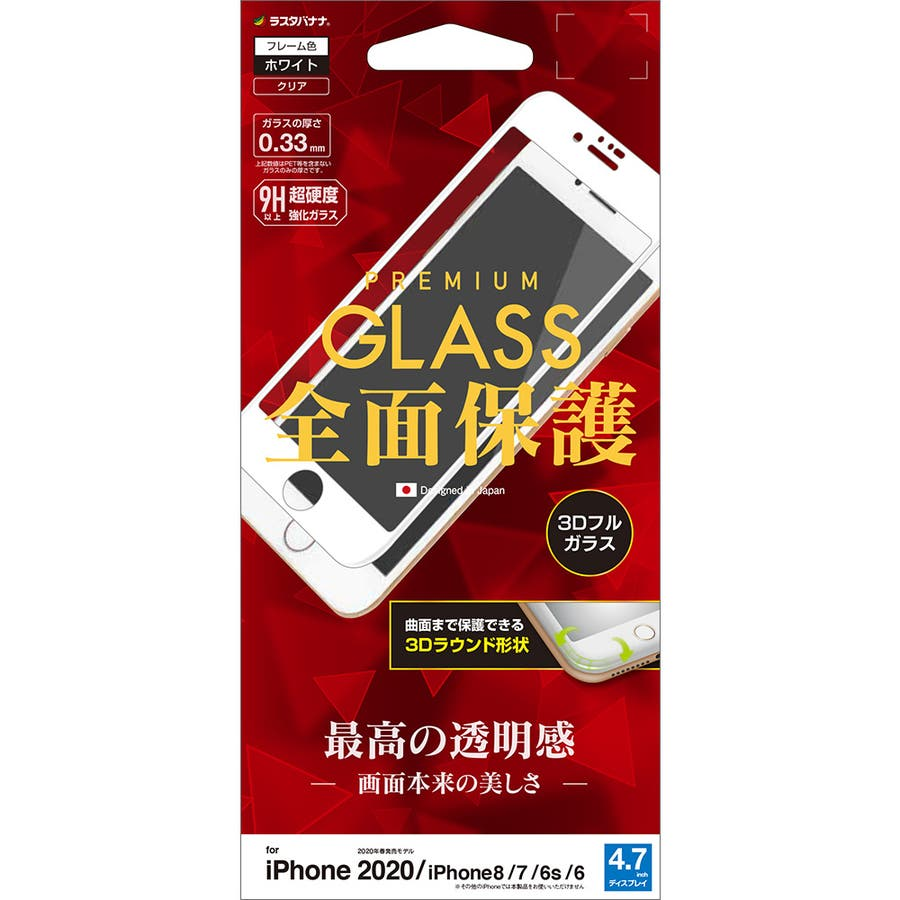 ラスタバナナ iPhone SE 第2世代 iPhone8 iPhone7 iPhone6s 共用 フィルム 全面保護 強化ガラス高光沢 3D曲面フレーム アイフォン SE2 2020 液晶保護フィルム 16