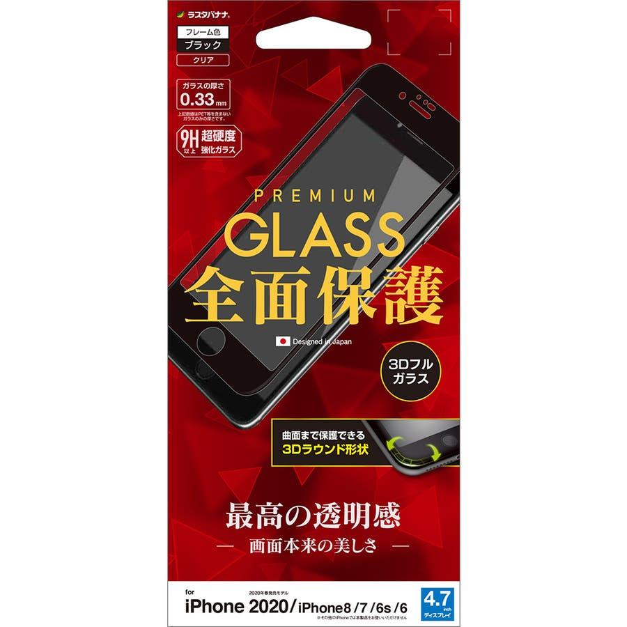 ラスタバナナ iPhone SE 第2世代 iPhone8 iPhone7 iPhone6s 共用 フィルム 全面保護 強化ガラス高光沢 3D曲面フレーム アイフォン SE2 2020 液晶保護フィルム 21