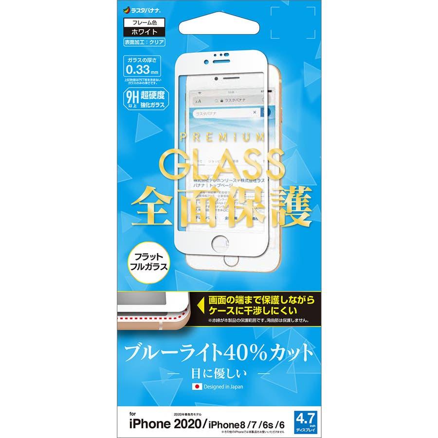 ラスタバナナ iPhone SE 第2世代 iPhone8 iPhone7 iPhone6s 共用 フィルム 全面保護 強化ガラスブルーライトカット 高光沢 ケースに干渉しない アイフォン SE2 2020 液晶保護フィルム 16