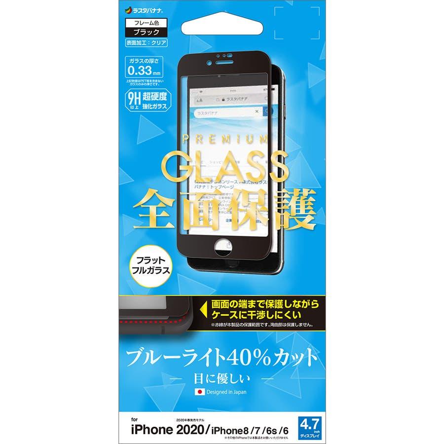 ラスタバナナ iPhone SE 第2世代 iPhone8 iPhone7 iPhone6s 共用 フィルム 全面保護 強化ガラスブルーライトカット 高光沢 ケースに干渉しない アイフォン SE2 2020 液晶保護フィルム 21
