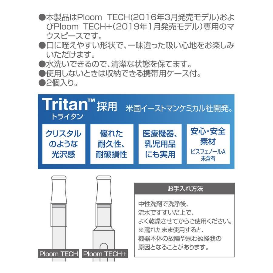 ラスタバナナ Ploom TECH+ Ploom TECH 電子タバコ トライタン マウスピース 2個セット ケース付きプルームテック 5