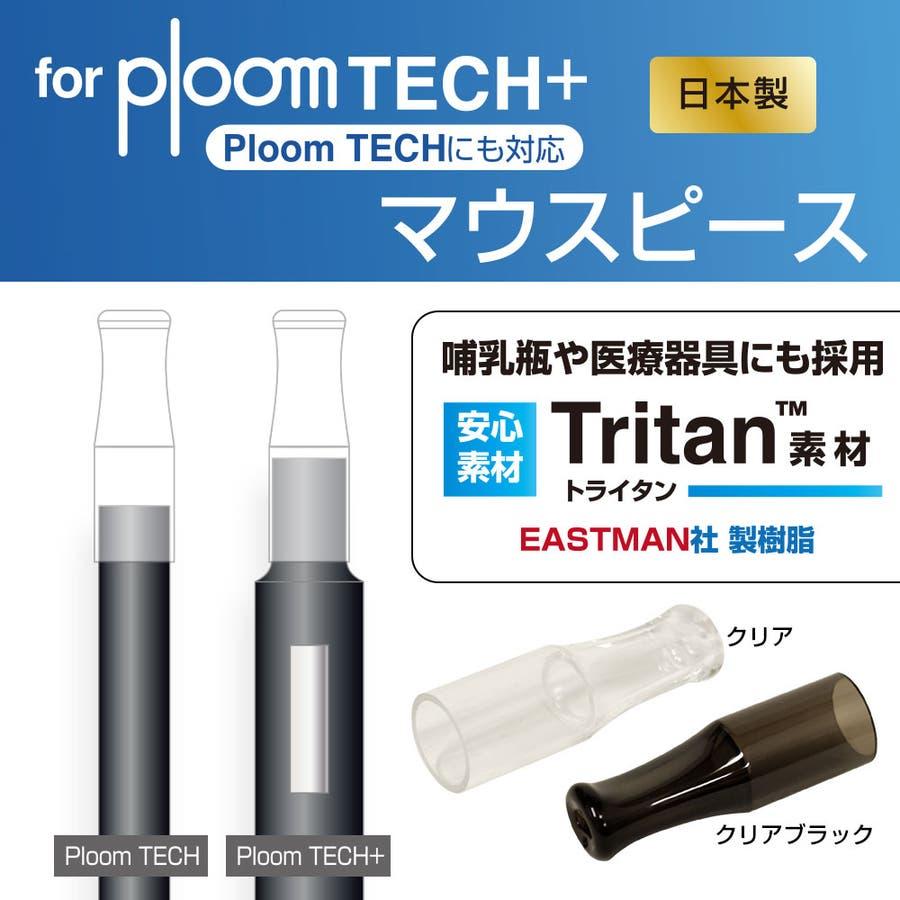 ラスタバナナ Ploom TECH+ Ploom TECH 電子タバコ トライタン マウスピース 2個セット ケース付きプルームテック 2