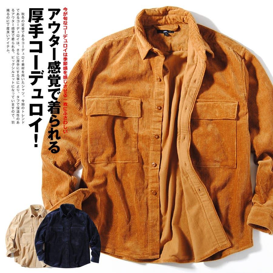 ヘビーコーデュロイシャツ 8wコーデュロイ メンズ ビッグポケット シャツ 厚手 冬用 冬服 ビッグシャツ 1