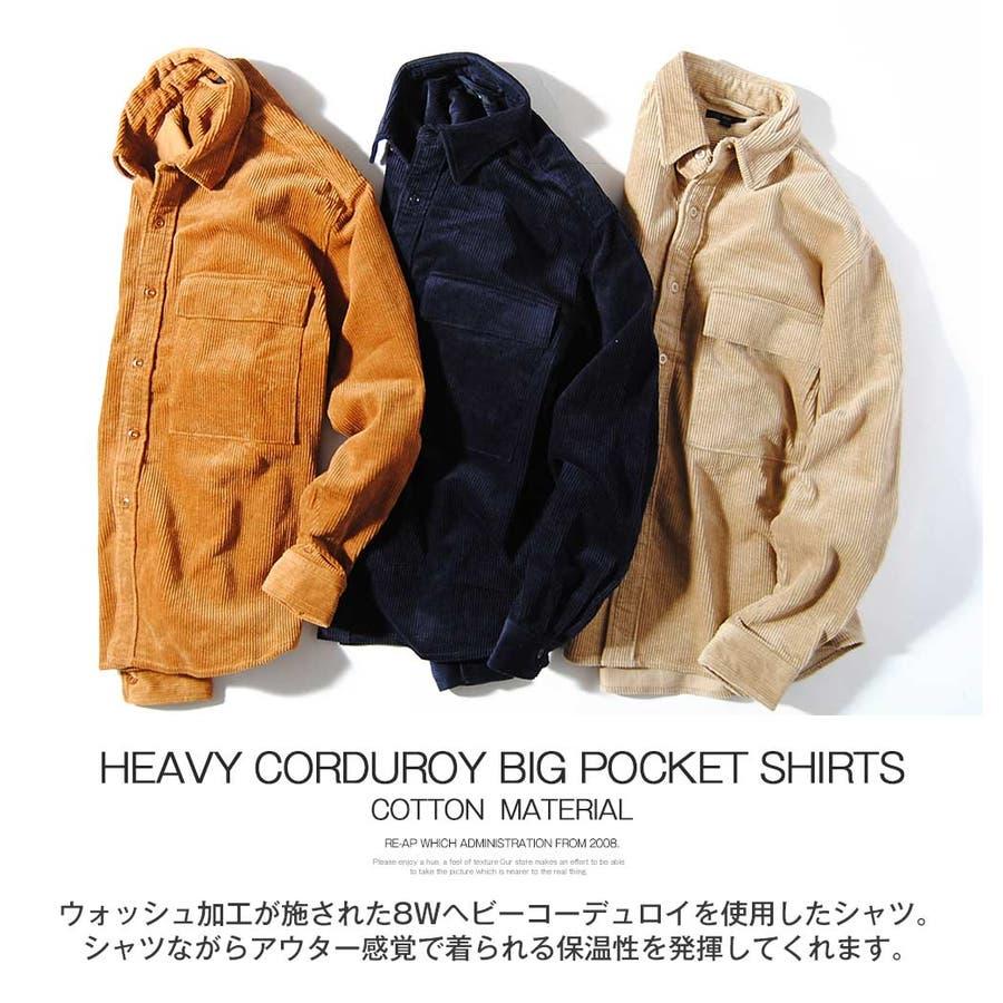 ヘビーコーデュロイシャツ 8wコーデュロイ メンズ ビッグポケット シャツ 厚手 冬用 冬服 ビッグシャツ 3