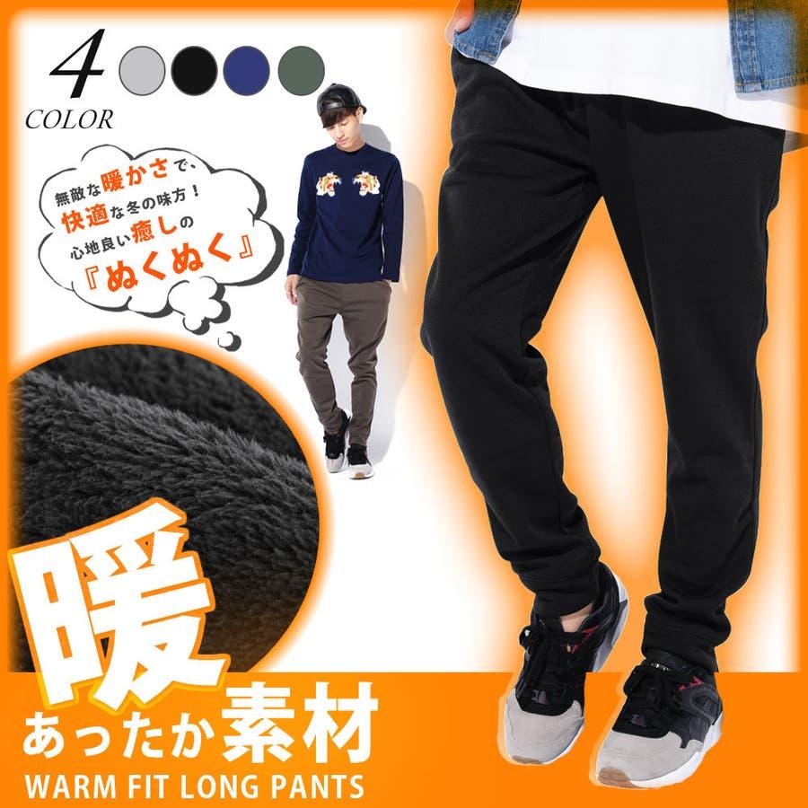 落ち着いた大人の印象 あったか 裏シャギー ボア スウェットパンツ メンズ 今季 スエット スウェット ストリート メンズパンツ パンツメンズズボンメンズ ズボン 長ズボン 安い モード ROCK STE ロクステ 歴然