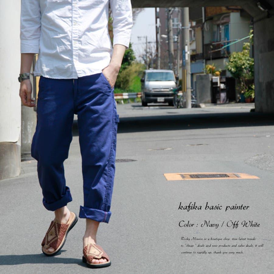 スタイルよく見えます! メンズファッション通販 kafika カフィカ 国産 日本製ヘリンボーンベーシックペインターパンツ ベイカーパンツ ワークパンツ 1733 春先行  春夏新作 偶像